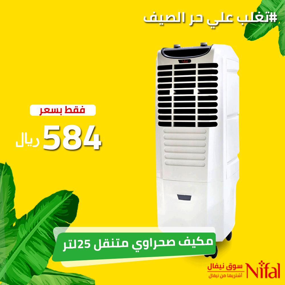 مكيف صحراوي متنقل نيفال 25 ليتر Home Appliances Space Heater Home