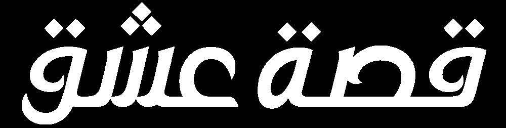 التفاح الحرام 4 الحلقة 10 قصة عشق In 2020 Logos Amigurumi Recipes