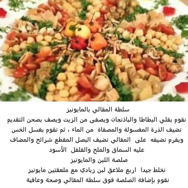 حضري معنا سلطة المقالي بالمايونيز الشهية لغذاء اليوم المقالي المايونيز مقبلات طبق جانبي وصفات وصفات سهلة مطبخ طبخ Pomegranate Salad Recipes Spicy
