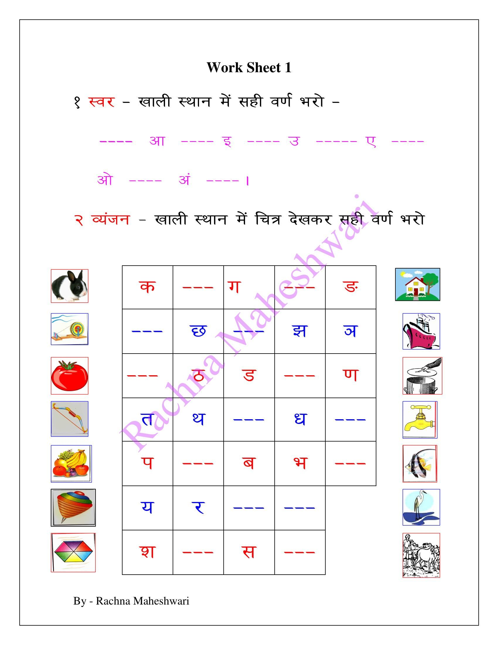 Getting Started Hindi worksheets, Worksheets for class 1
