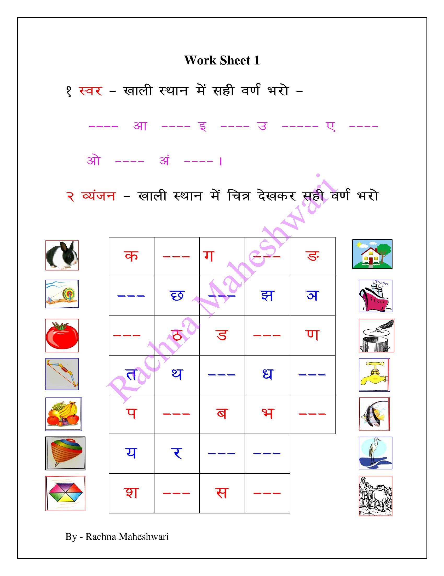 स्वर व्यंजन (6 Work Sheets- Easy to follow)   Hindi worksheets [ 2200 x 1699 Pixel ]