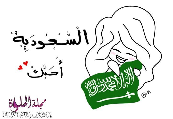 عبارات عن الوطن أجمل عبارات عن الوطن الغالي الوطن هو قلب وروح الإنسان فهو بلا وطن كالأشجار بلا أوراق كالجسد National Day Saudi Art Drawings Simple Saudi Flag