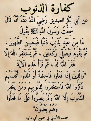 Pin By Bitina On Secret Islamic Inspirational Quotes Islamic Phrases Islam Facts