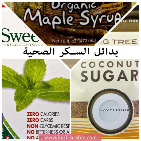بدائل السكر الصحية في اي هيرب Best Sugar Substitute Grade B Maple Syrup Sugar Substitute