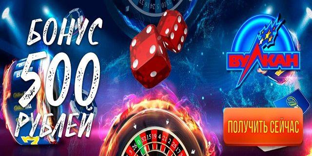 Бонус в казино вулкан бездепозитный бонус за регистрацию 500 рублей казино азарт плей регистрация