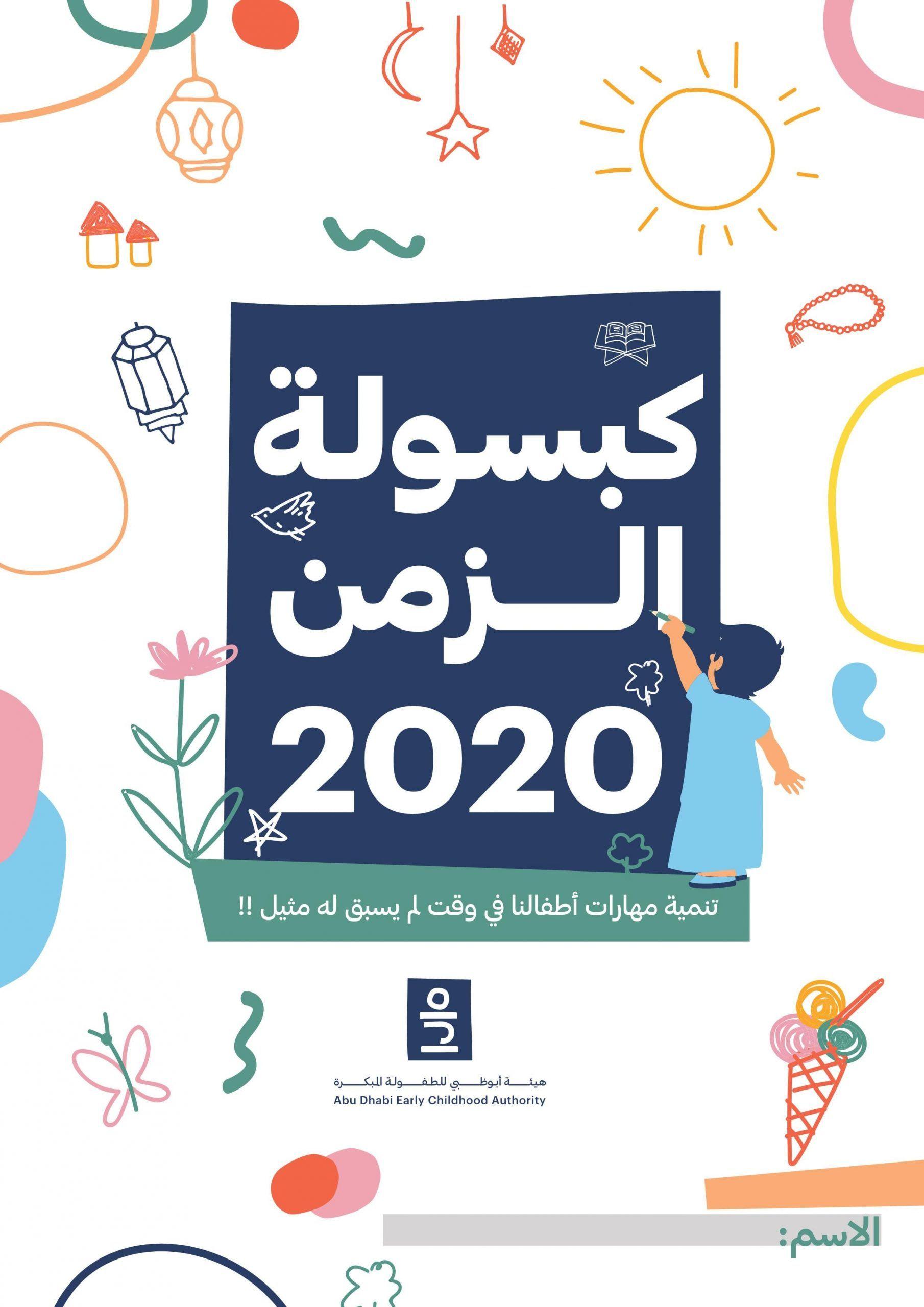 كبسولة الزمن 2020 لتنمية مهارات الاطفال في زمن لم يسبق له مثيل Creative Activities For Kids Creative Activities Activities For Kids