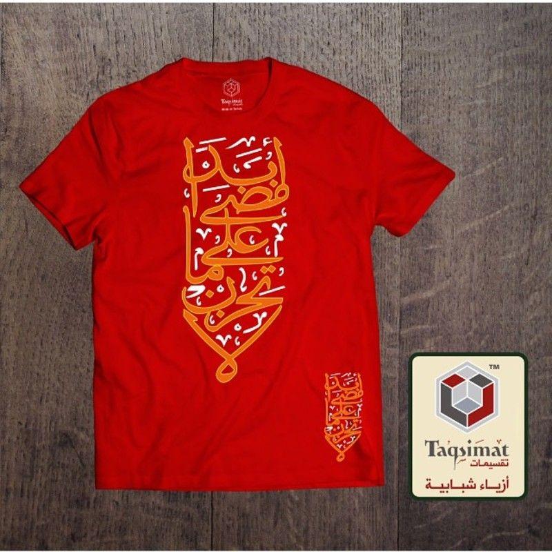 تي شيرت لا تحزن على مامضى أبدا بالخط العربي الجميل متوفر في معرض تقسيمات مخرج ٥ حي المروج بخامات تركية عا Clothes Design Design Mens Tops