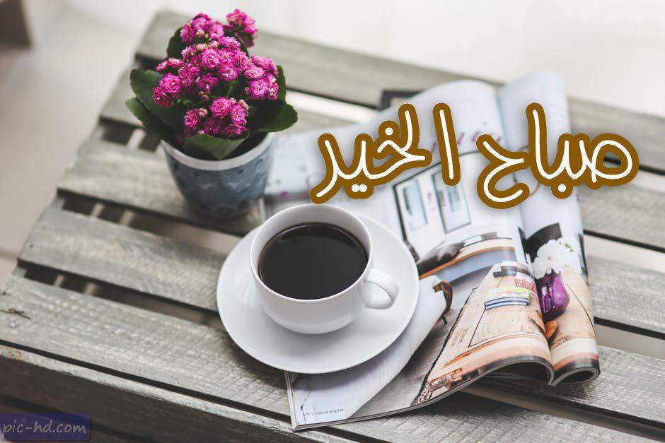 صور قهوة مكتوب عليها صباح الخير صور قهوة صباحية Good Morning Morning Coffee Coffee