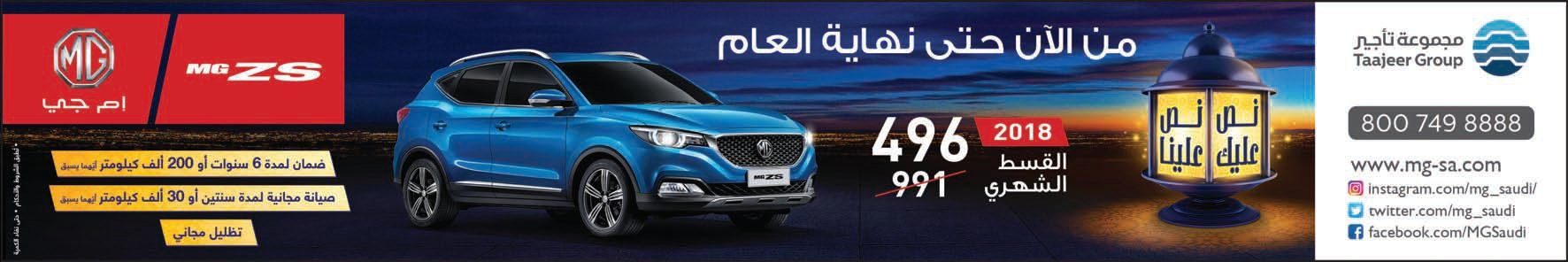 عروض السيارات في مجموعة تأجير على السيارة Mg الجديدة اقوى عروض رمضان 2018 عروض اليوم Car Vehicles Cars