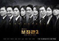 Chief of Staff 2 2.Bölüm korece izle #movie #kdrama #korefilm #show  3837595-#2Bölüm #bölüm #chief #izle #kdrama #korece #korefilm #movie #Show #staff