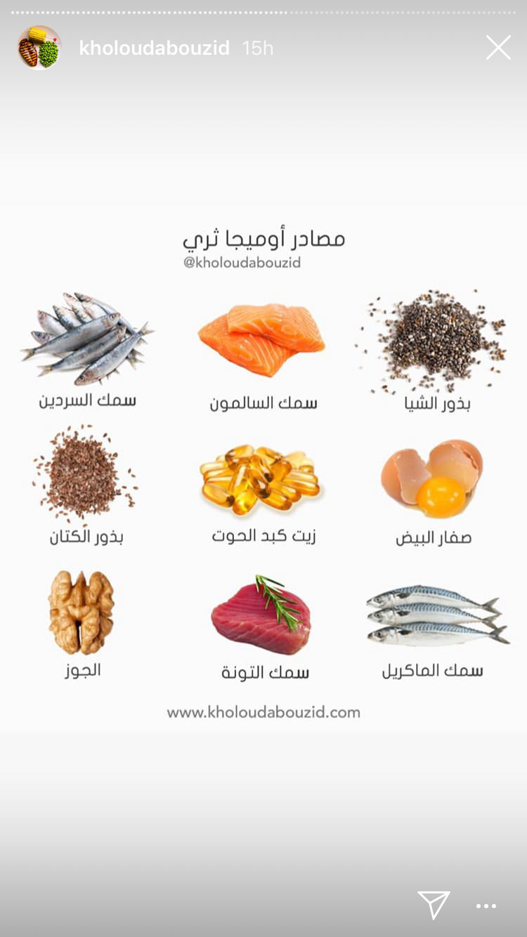 Pin By Amina H On فوائد Health Facts Food Nutrition Health Diet