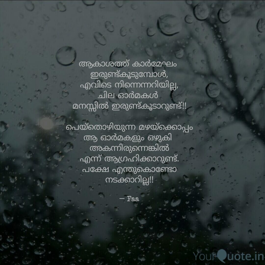 Onnullaa Aah Malayalam Quotes Quotes Me Quotes