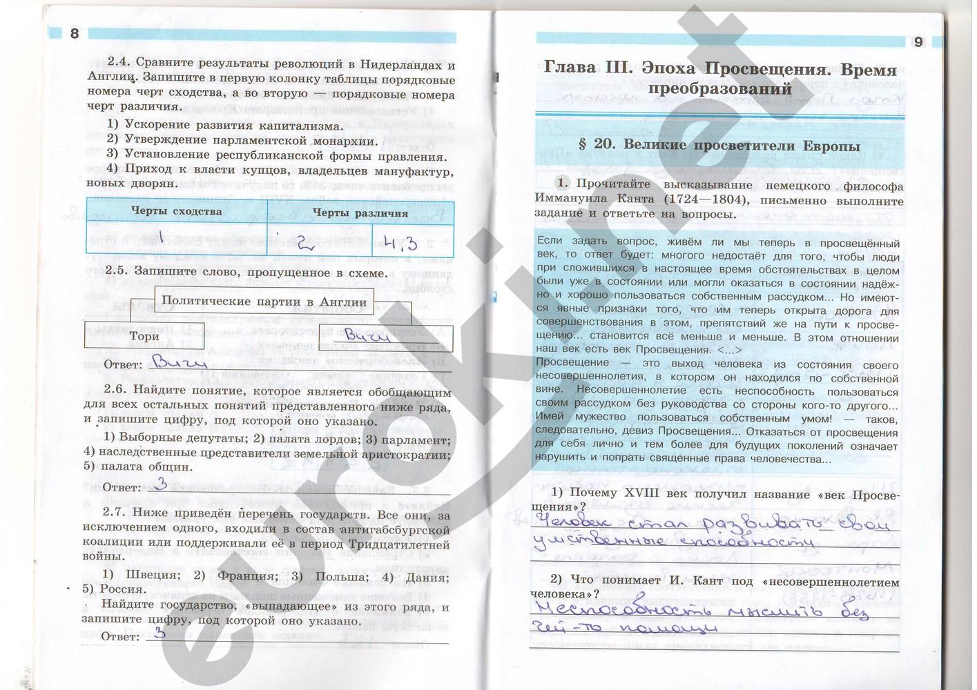 Гдз по башкирскому языку 7 класс усманова 5 класс