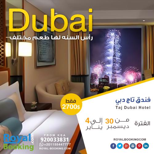 أقوى عروض رويال بوكينج اليوم سافر إلى دبي في الكريسماس غرفة مطلة على احتفالات رأس السنة أمام برج خليفة فرصة راااائعة لن تتكرر Dubai Hotel Dubai Hotel