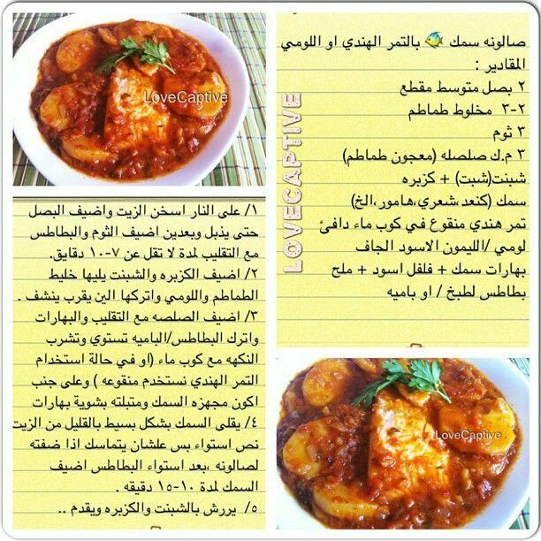 Pin By Um Layal On Food Food Recipes Arabic Food