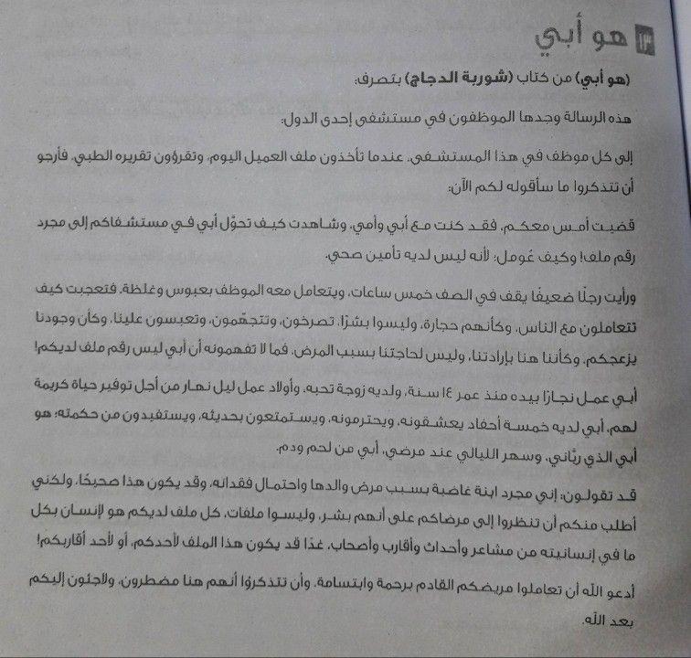 تستحق القراءة كتاب أربعون أحمد الشقيري Personalized Items Receipt Person