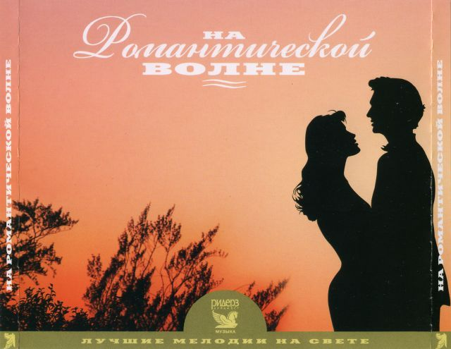 Красивые романтические мелодии скачать бесплатно