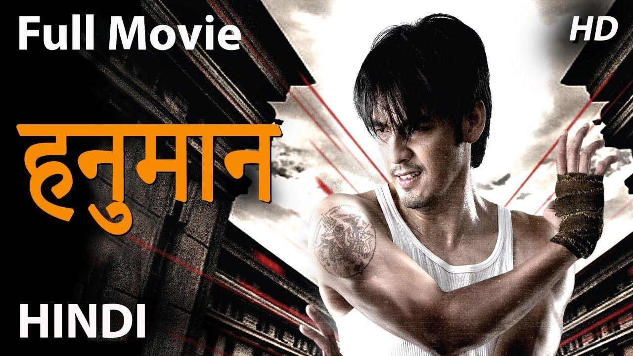 HANUMAN (2018) New Released Full Hindi Dubbed Movie
