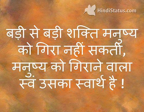 greatest strength hindi status & inspirational saying