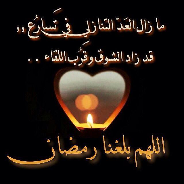 بدأ العد التنازلي لاستقبال الضيف الكريم وإزداد القلب لهفة لقدومه Funny Arabic Quotes Islamic Quotes Ramadan