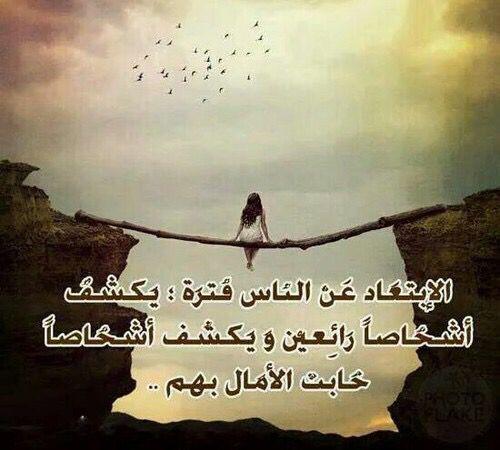 الابتعاد عن الناس Lovely Quote True Words Life