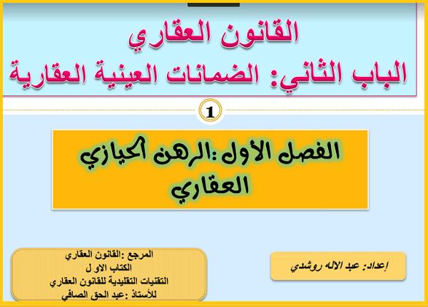 كتاب التقنيات التقليدية للقانون العقاري للأستاذ عبد الحق الصافي Education Airline