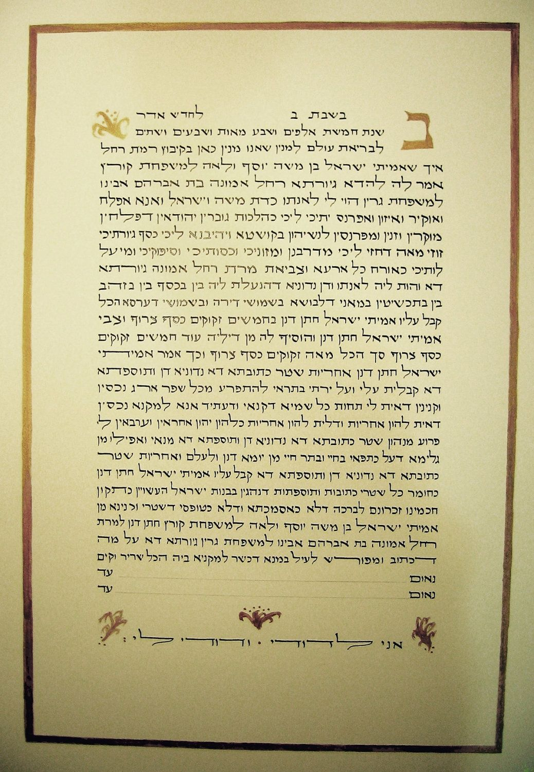 Ketubah - text only with gold border and decoration | Wedding ...