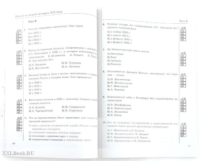 Скачать тесты по обществознанию к учебнику кравченко 7 класс