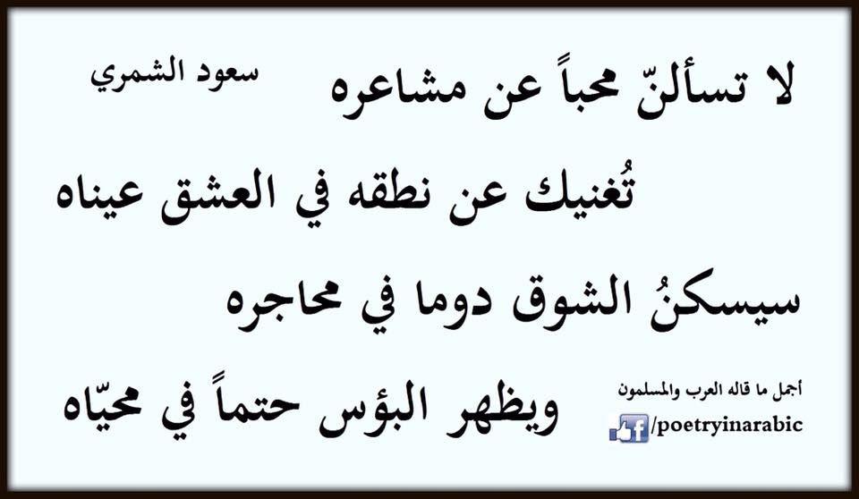Pin By Nula La On روائــــــــع الشعر و الح كم Quotes Words Love Quotes