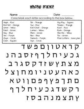 Matching Alef Beis - Script | Walder Education