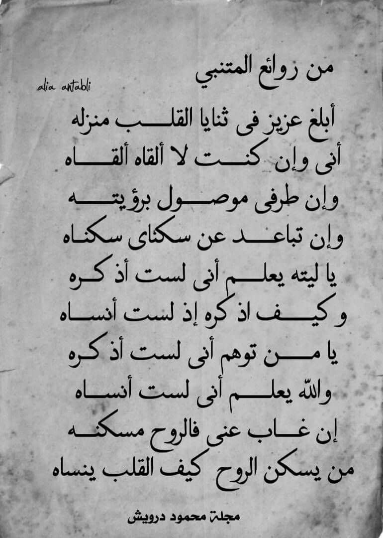 Pin By Mohammed Al Hajji On اشعار كلمات بقايا امل Lesson Quotes Life Lesson Quotes Cool Words