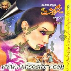 Sarguzasht Digest February 2015 written by Bookspk.net .PdfBooksPk posted this book category of this book is digestpk.Format of  is PDF and file size of pdf file is 60.92 MB.  is very popular among pdfbookspk.com visotors it has been read online 745  times and downloaded 254 times.