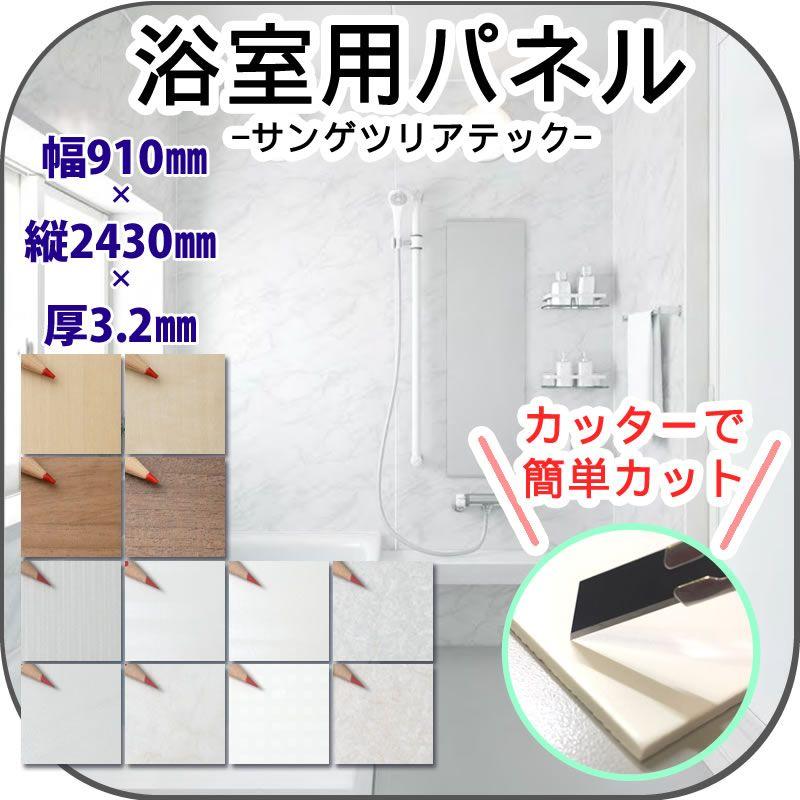楽々diy 施工のしやすい素材 お掃除も簡単 壁 天井に カッターナイフで切れる 浴室用パネル サンゲツ 910mm 2430mm 厚