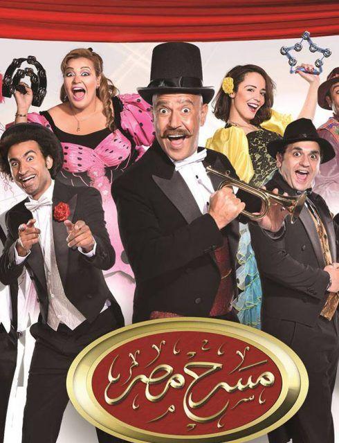 مشاهدة برنامج مسرح مصر الموسم الثاني الحلقة 3 مسرحية قسمة ونصيب Movies Movie Posters Poster