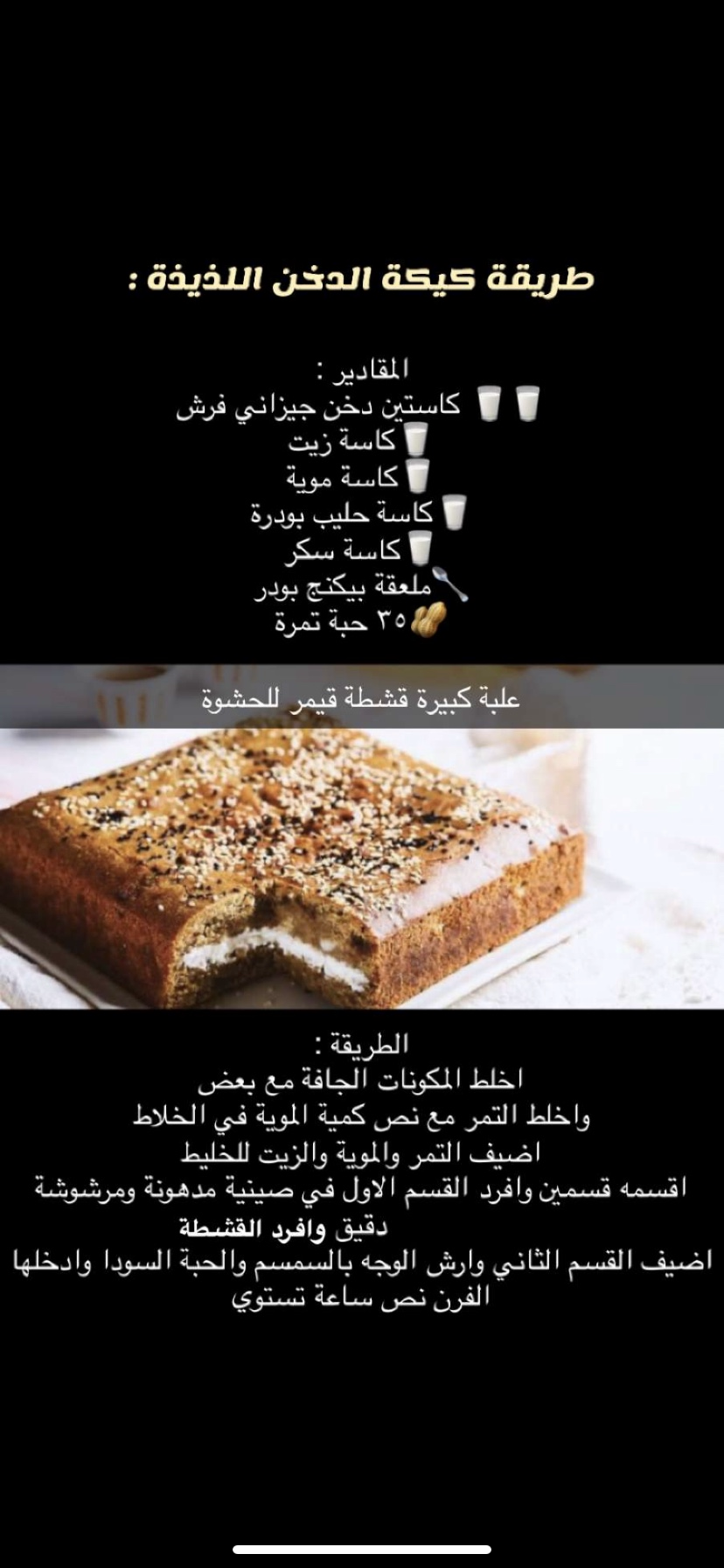 كيكه دخن Dessert Recipes Recipes Arabic Food