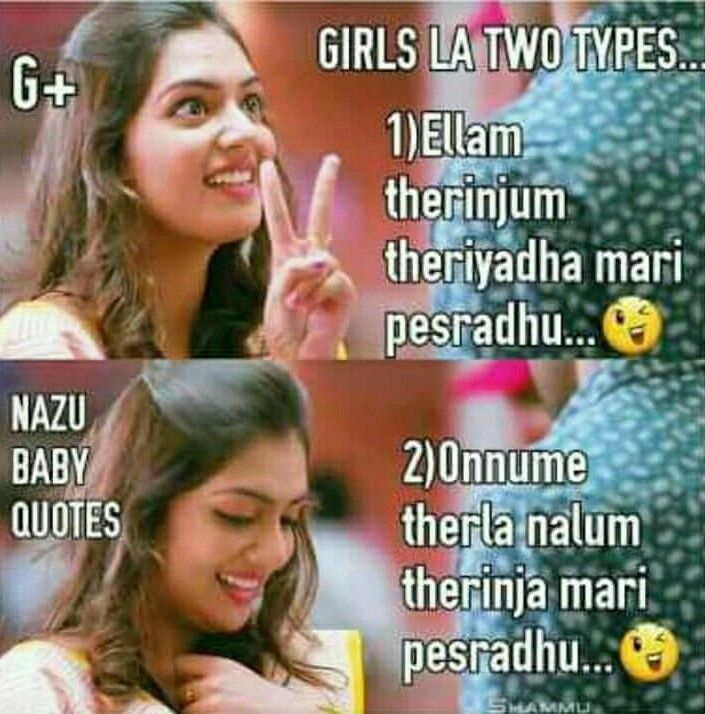 Girly Quotes, Baby Quotes, Tamil