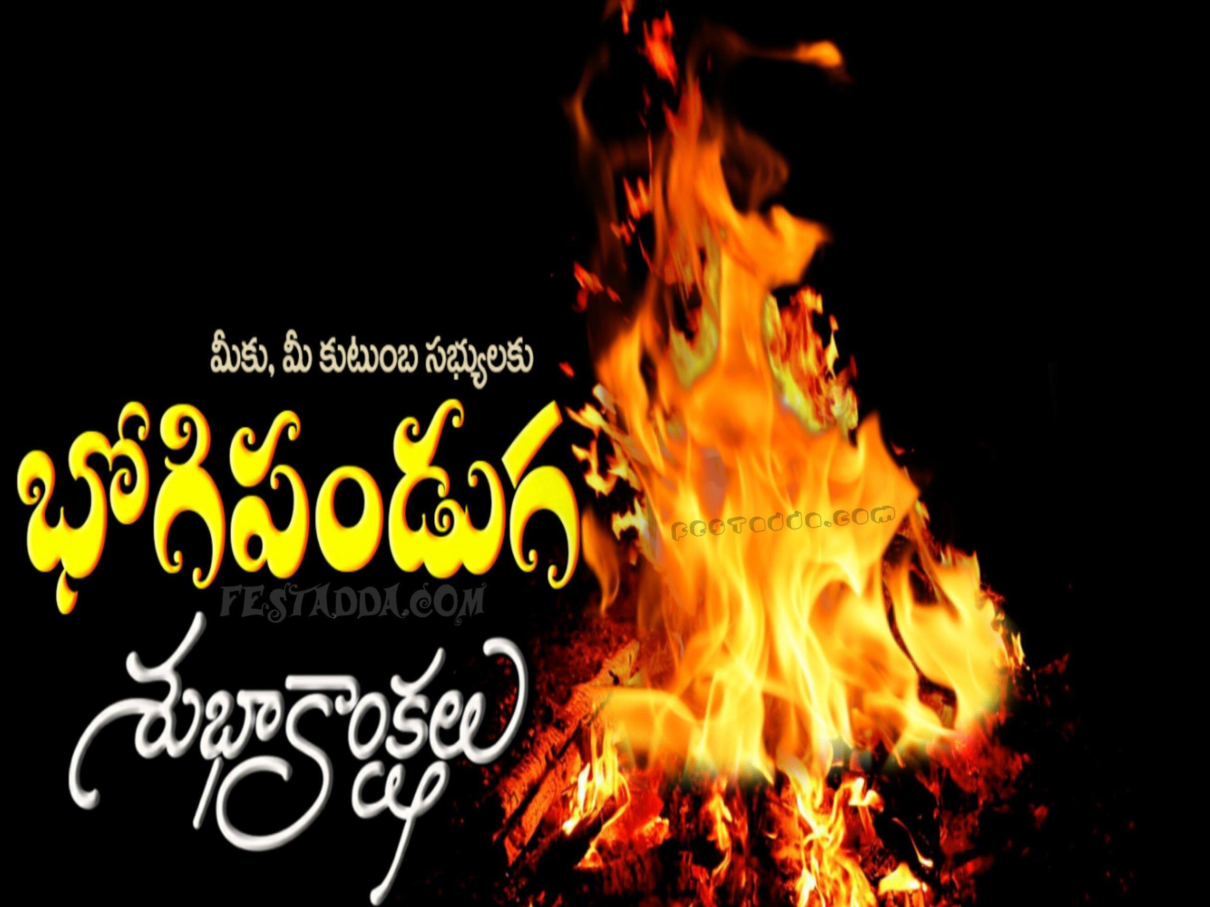 Bhogi Subhakankshalu Telugu Images Wishes Images Sankranti