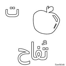 حرف التاء كبير بحث Google Alphabet Coloring Pages Alphabet Coloring Arabic Alphabet