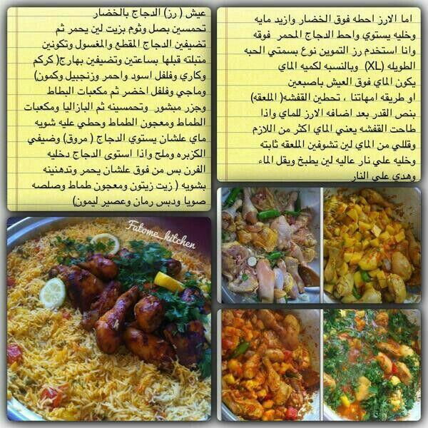 رز دجاج بالخضار Middle East Food Cooking Food