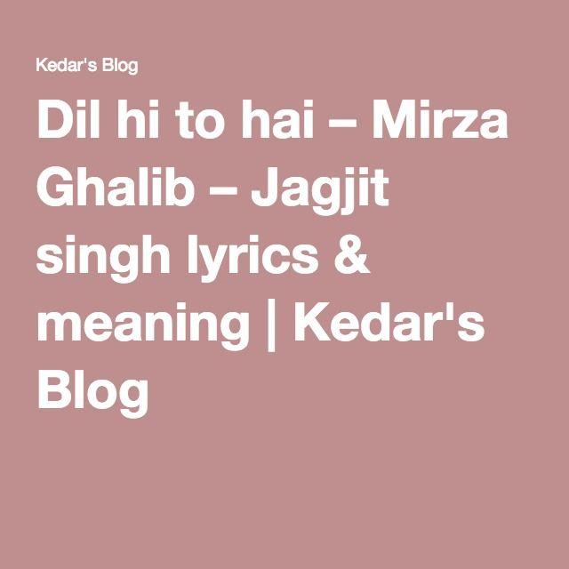 Dil hi to hai – Mirza Ghalib – Jagjit singh lyrics & meaning