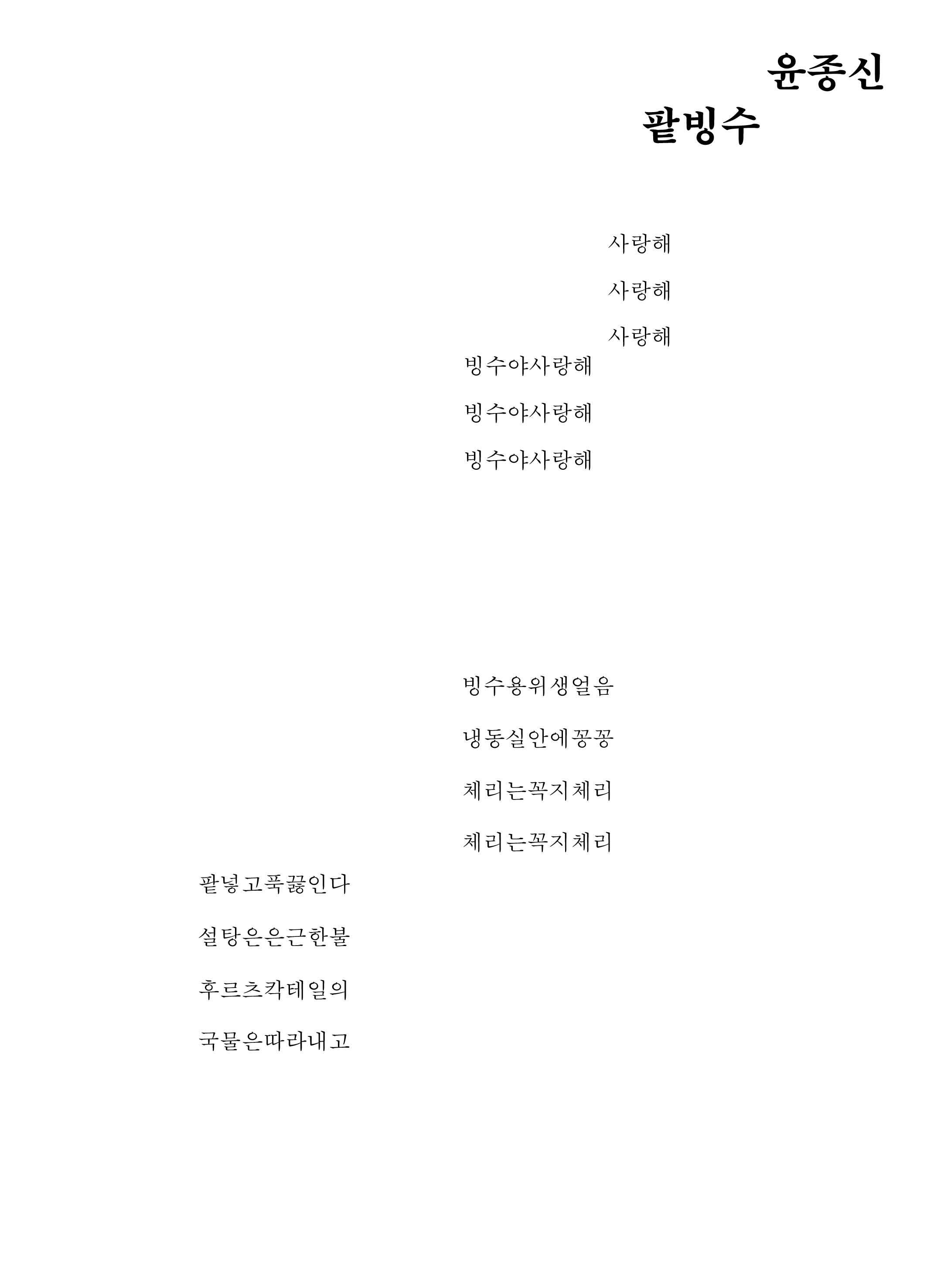 t212_KUa_안다혜_w11_03d