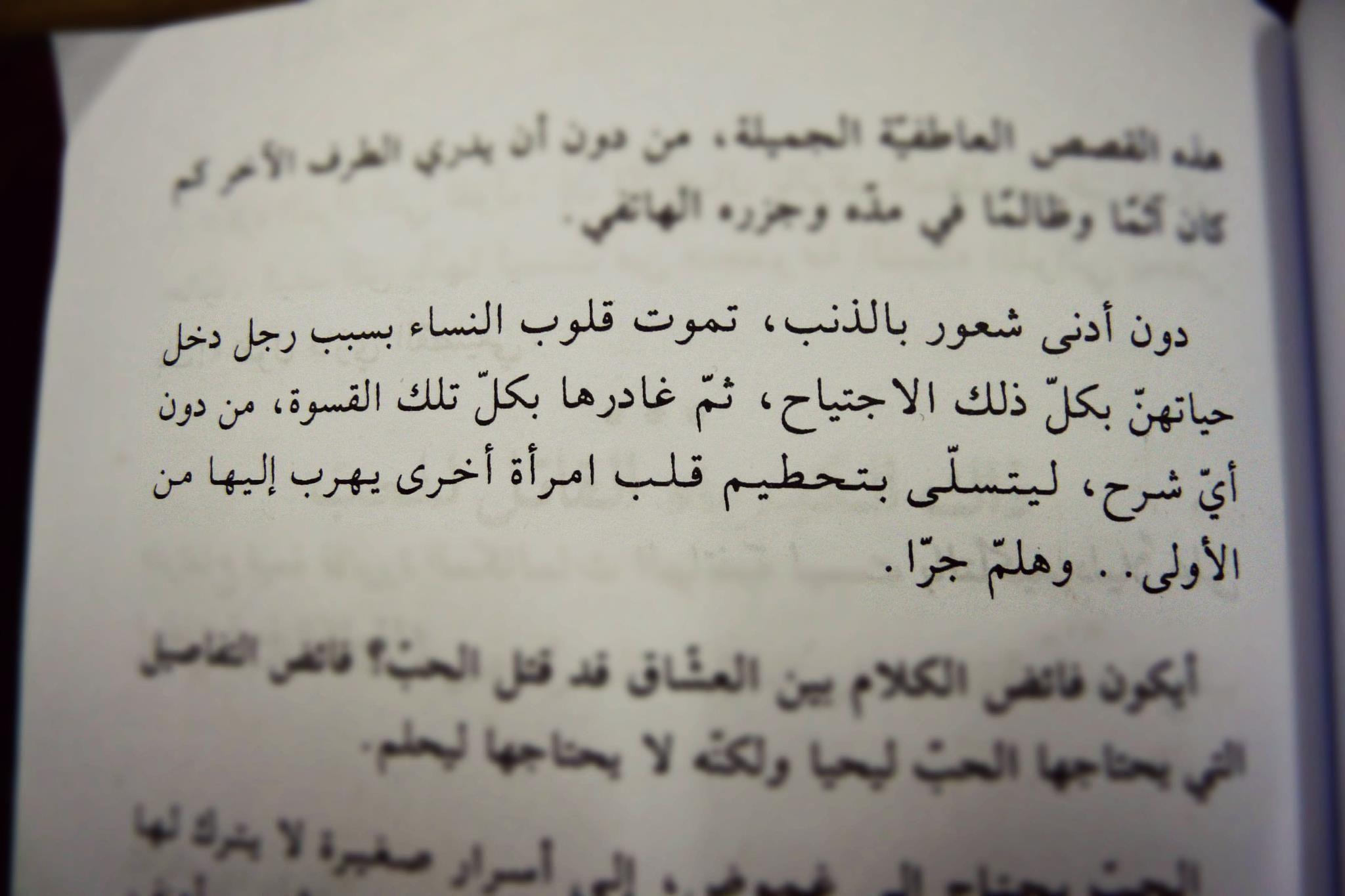 دون أدنى شعور بالذنب Words Quotes Arabic Quotes