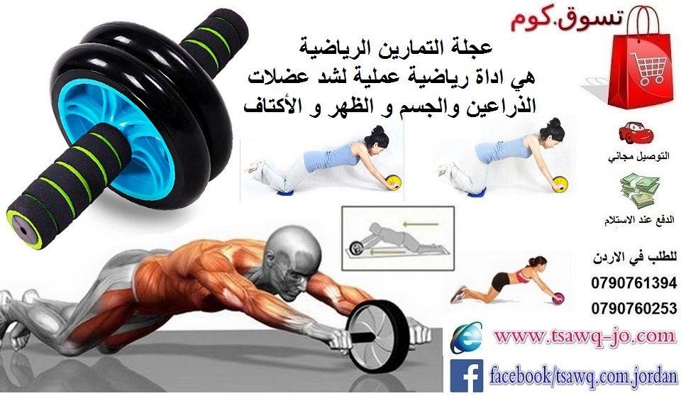 عجلة التمارين الرياضية اداة رياضية لشد عضلات الذراعين و الجسم و الظهر و الاكتاف Double Wheel Exercise السعر 16 دينار هي اداة ريا Sports Home Appliances Vacuum