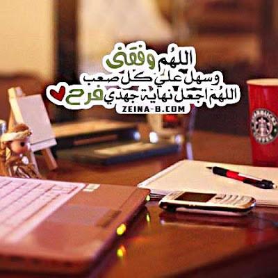 صور دعاء بالتوفيق فى الامتحانات Arabic Funny Arabic Quotes Quotations