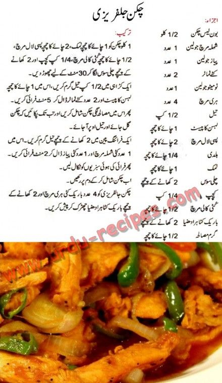Urdu Recipes Of Chicken Jalfrezi