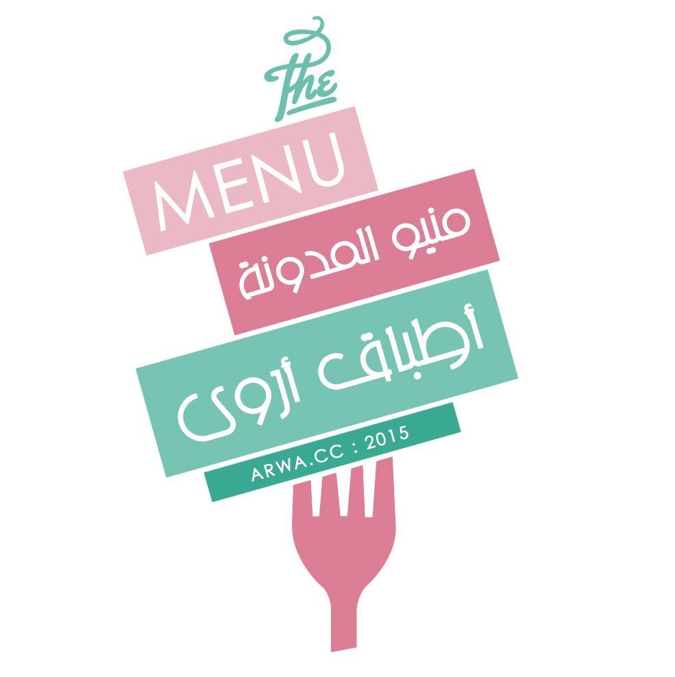 المنيو Arabic Food Food Yummy Food