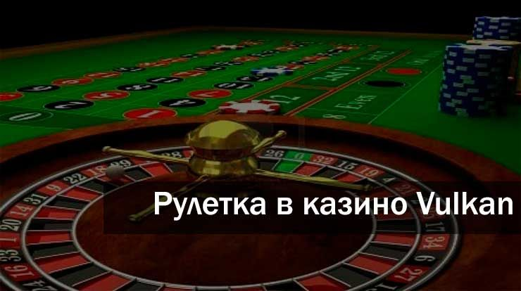 Игровые автоматы рулетка играть онлай в гугл хром вылезает реклама казино