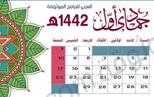 تحميل التقويم الهجري 1442 صورة Pdf كامل مع الاجازات للكمبيوتر والجوال Hijri Calendar Calendar 2021 Calendar