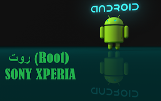 كيف اعمل روت (Root) للهاتف سوني اكسبيريا root sony xperia