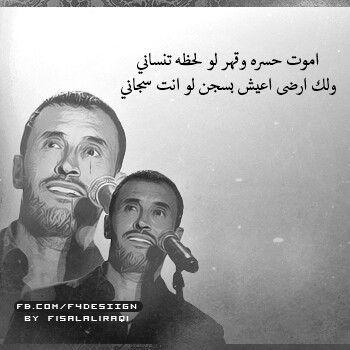 والله ما ناسيتك بس أخاف انته ناسيني مح Arabic Love Quotes True Words Song Words